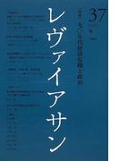 レヴァイアサン 37(2005秋) 〈特集〉九〇年代経済危機と政治