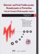 分娩時母児の心血行動態 容積脈波の分析から