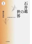 石井進の世界 1 鎌倉幕府