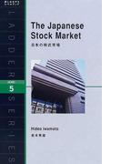 日本の株式市場 Level 5 (ラダーシリーズ)
