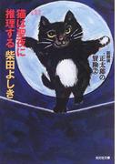 猫は聖夜に推理する (光文社文庫 猫探偵正太郎の冒険)(光文社文庫)