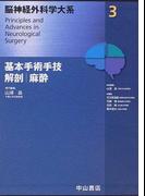 脳神経外科学大系 3 基本手術手技,解剖,麻酔