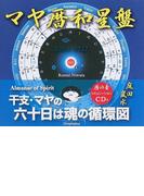 マヤ暦和星盤 2006−2012 聖なる魂の暦