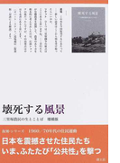 壊死する風景 三里塚農民の生とことば 増補版 (復刻・シリーズ1960/70年代の住民運動)