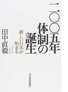2005年体制の誕生 新しい日本が始まる