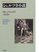 シュルツ全小説 (平凡社ライブラリー)(平凡社ライブラリー)