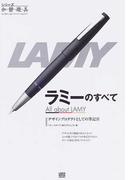 ラミーのすべて デザインプロダクトとしての筆記具 (シリーズ知・静・遊・具)