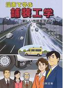漫画で学ぶ舗装工学 新しい性能を求めて