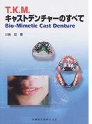 T.K.M.キャストデンチャーのすべて Bio‐mimetic cast denture