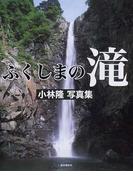 ふくしまの滝 小林隆写真集