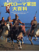 古代ローマ軍団大百科