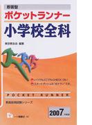 即答型ポケットランナー小学校全科 2007年度版 (教員採用試験シリーズ)