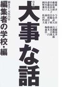 日本の大事な話 編集者の学校・編