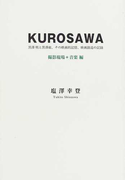 KUROSAWA 黒澤明と黒澤組、その映画的記憶、映画創造の記録 撮影現場+音楽編