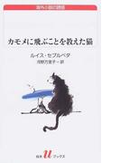 カモメに飛ぶことを教えた猫 (白水Uブックス 海外小説の誘惑)(白水Uブックス)