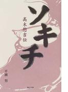 ソキチ 高木惣吉伝