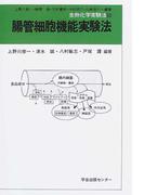 腸管細胞機能実験法 (生物化学実験法)