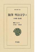 随筆明治文学 3 人物篇・叢話篇 (東洋文庫)(東洋文庫)