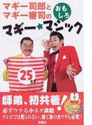 マギー司郎とマギー審司のおもしろマギー★マジック25