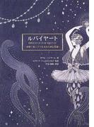 ルバイヤート 中世ペルシアで生まれた四行詩集