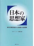 日本の思想家 時代の潮流を創った思想家・伝記目録