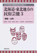 日本の民俗芸能調査報告書集成 復刻 3 北海道・東北地方の民俗芸能 3 福島・山形