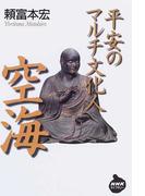 平安のマルチ文化人空海 (NHKライブラリー)