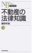 不動産の法律知識 (日経文庫)(日経文庫)