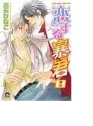 恋する暴君(海王社コミックス) 10巻セット