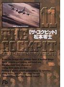 ザ・コクピット 11 (小学館文庫)(小学館文庫)