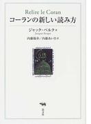 コーランの新しい読み方