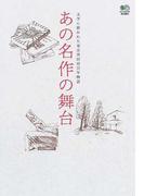 あの名作の舞台 文学に描かれた東京世田谷百年物語