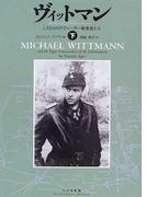 ヴィットマン LSSAHのティーガー戦車長たち 下