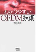 わかりやすいOFDM技術