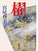 櫂 改版 (新潮文庫)(新潮文庫)