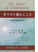 キリスト教のこころ 信仰生活を見直す