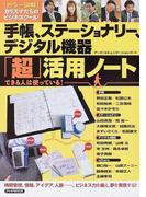 手帳、ステーショナリー、デジタル機器「超」活用ノート カラー図解 カリスマたちのビジネスツール できる人は使っている!