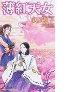 薄紅天女 (Tokuma novels Edge)(TOKUMA NOVELS(トクマノベルズ))