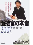 面接官の本音 2007