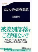 はじめての部落問題 (文春新書)(文春新書)