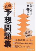 入門おとなの京都ドリル直前予想問題集 (地球の歩き方)