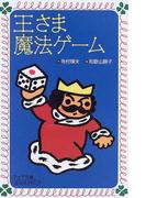 王さま魔法ゲーム (フォア文庫 ぼくは王さま)