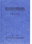 神奈川県教育関係例規集 平成17年版