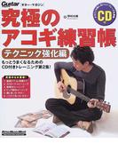 究極のアコギ練習帳 テクニック強化編 (リットーミュージック・ムック ギター・マガジン)(ギター・マガジン)