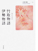 竹取物語・伊勢物語 文庫改装版