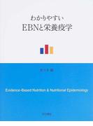 わかりやすいEBNと栄養疫学