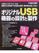 オリジナルUSB機器の設計と製作 USBインターフェースの基礎から応用までを豊富な設計・製作例を通して学ぶ (ハードウェア・セレクション)
