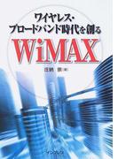 ワイヤレス・ブロードバンド時代を創るWiMAX
