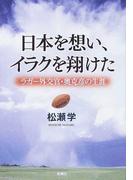 日本を想い、イラクを翔けた ラガー外交官・奥克彦の生涯