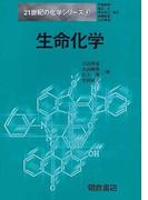生命化学 (21世紀の化学シリーズ)